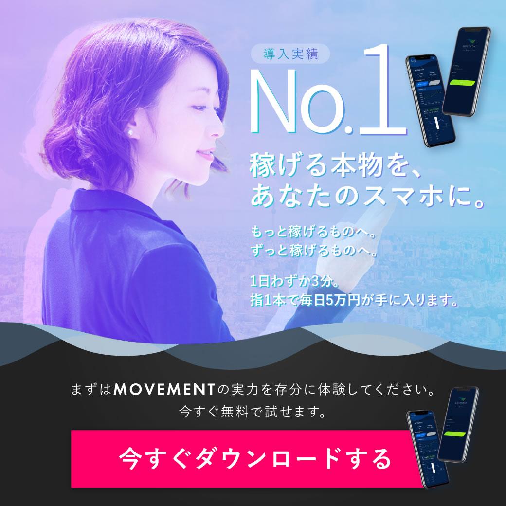 【MOVEMENT(ムーブメント)】